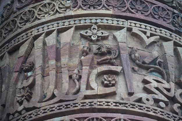 Исторический язык, написанный на стене на открытом воздухе