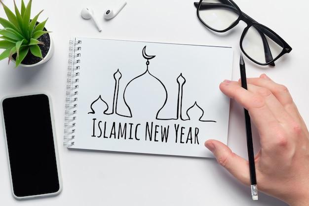 노트북에 그려진 휴일 이슬람 새 해입니다.