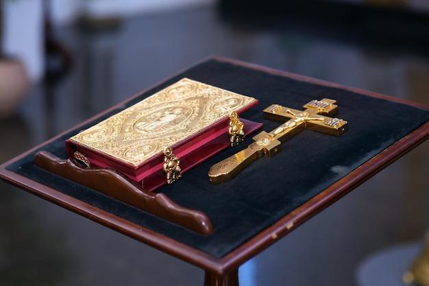 기독교 파라 정교회의 거룩한 십자가와 성경