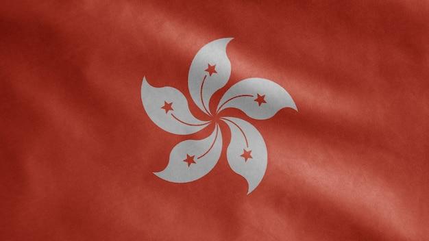 風になびく香港の旗。香港のバナー吹く、柔らかく滑らかなシルクのクローズアップ