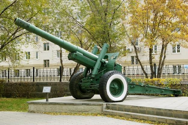 榴弾砲のサンプル 1937。パーク「敬礼、勝利!」オレンブルク。ロシア.11.10.2008