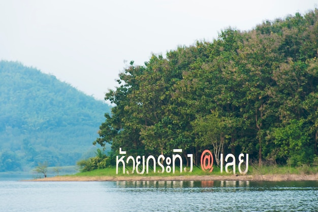 ルーイ県のhuaikrathing貯水池。水と山、銘板の景色を眺めることができます。