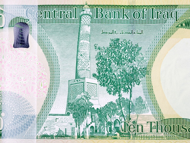 Hunchbacked tower of the great nurid mosque in mosul from iraqi money