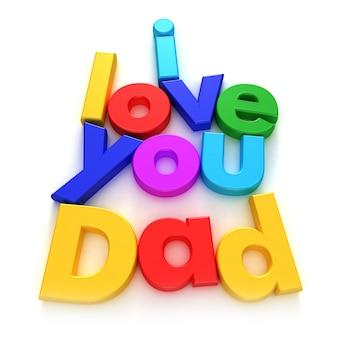 아빠 사랑 해요