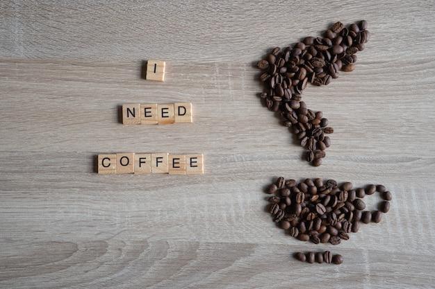 Мне нужна кофейная цитата из копья с жареными кофейными бобами в чашке и форме дыма