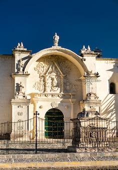 페루 얀케에 있는 원죄 없는 잉태 교회.