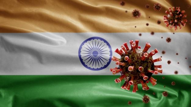 危険なインフルエンザとして呼吸器系に感染するコロナウイルスの発生で手を振っているインドの旗