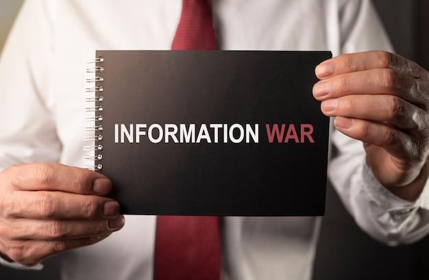 정책 개념의 정보 전쟁 텍스트 iw