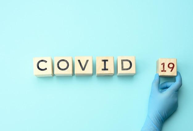 나무 블록에 비문 covid 19. 바이러스 성 전염병의 의료 개념
