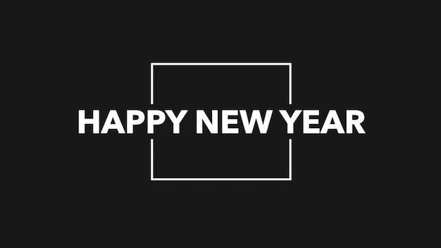 イントロテキスト黒のファッションとフレーム付きのミニマリズムの背景に新年あけましておめでとうございます。ビジネスや企業のテンプレートのエレガントで豪華な3dイラスト
