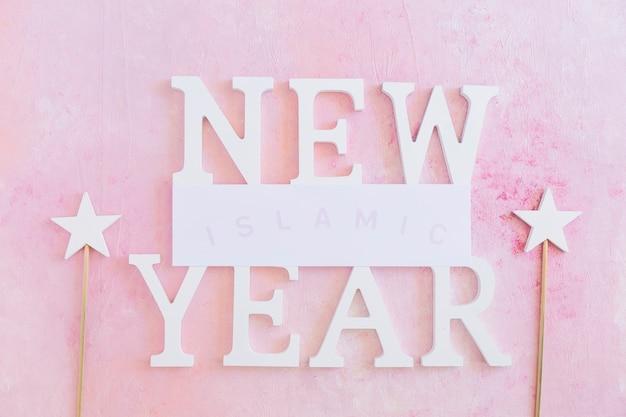 イスラムの新年の言葉と装飾
