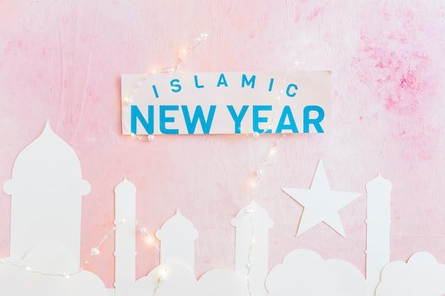 イスラム教の新年の言葉とモスク