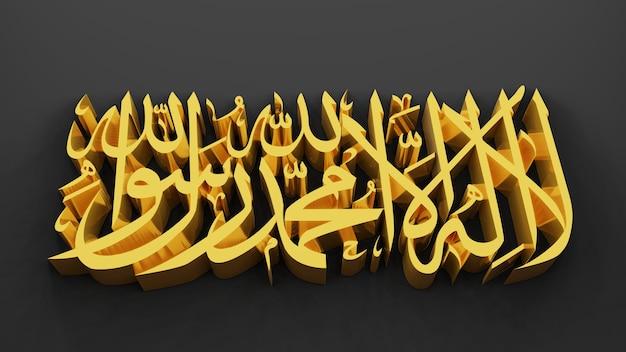 イスラム用語lailahaillallah、別名シャハーダ、そのイスラム教の信条は、神とムハマドの予言の一体性への信念を宣言し、3dレンダリング