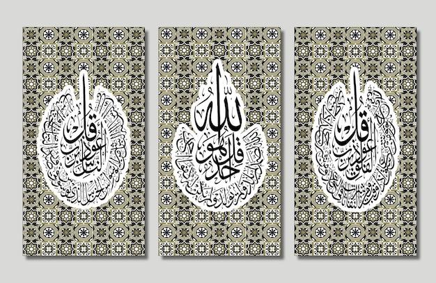 Исламское настенное искусство 3 части рамок в узорных мотивах мандалы цветной фон