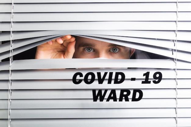 コロナウイルスcovid-19パンデミックの治療に期待を持って部屋に一人で立っている患者の隔離