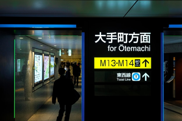 Japanese subway system passenger information display screen