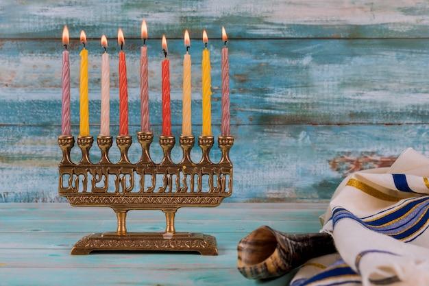 ユダヤ人の休日のハンヌカのシンボル-本枝の燭台