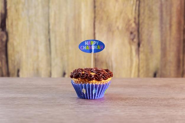 유태인 휴일 하누카 컵케이크 하누카를 위해 흰색과 파란색 장식으로 장식된 미식가 컵케이크.