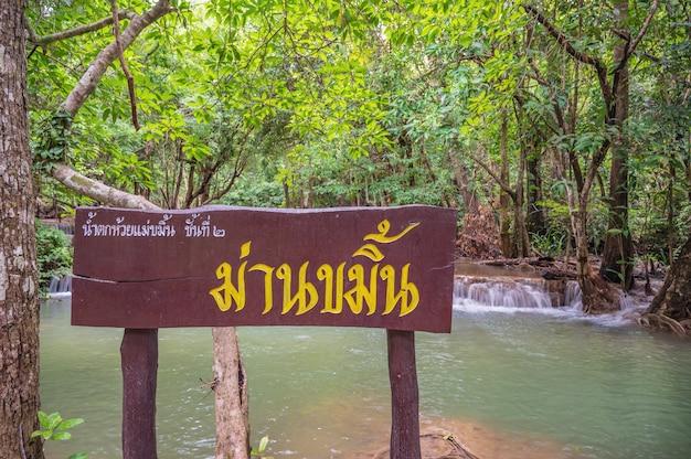 Kanchanaburi/thailand-2020/8/8:landscape of huai mae khamin waterfall srinakarin national park at kanchanaburi thailand.huai mae khamin waterfall second floor