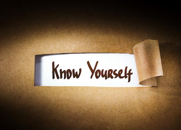 Знай, что ты появляешься за рваной оберточной бумагой