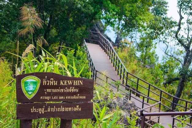 Landscape of kew hin viewpoint at chae son national park lampang thailand