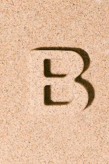 夏のアルファベットのビーチ砂の概念で分離された砂の文字b