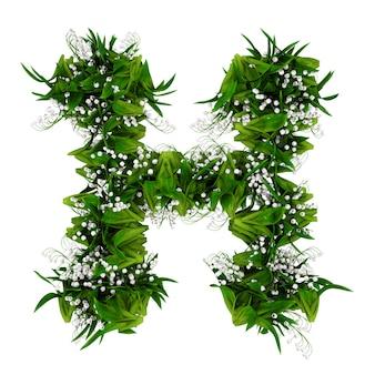 白で隔離された花と草で作られた文字h。 3dイラスト。