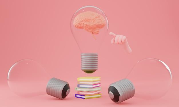 脳が入った電球。創造的なアイデアとイノベーションの概念、3dイラスト