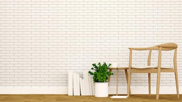 リビングエリアと白いレンガの壁が飾られています。