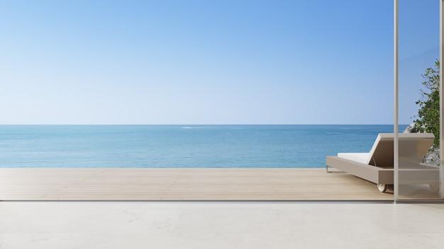 モダンなビーチハウスのリビングルーム近くのテラスにあるラウンジチェア