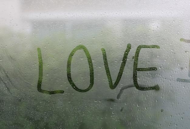 雨が降っている間、濡れた窓ガラスに愛の言葉を書く