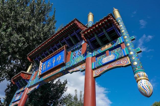 Inquadratura dal basso di un antico arco, ingresso al mercato del loto a pechino in cina