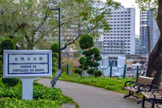 마카오, 중국 - 2020년 4월 2일: fortaleza do monte, 마카오 시의 역사적 랜드마크