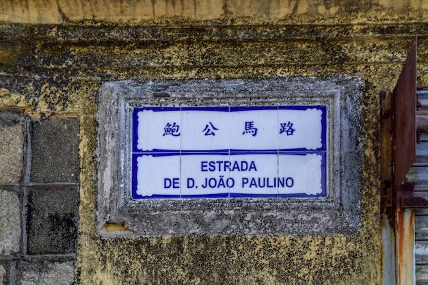 마카오, 중국 - 2020년 4월 2일: 마카오의 측면에 짧은 건물이 있는 도시 거리 전망