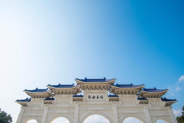 The main gate national chiang kai-shek memorial hall