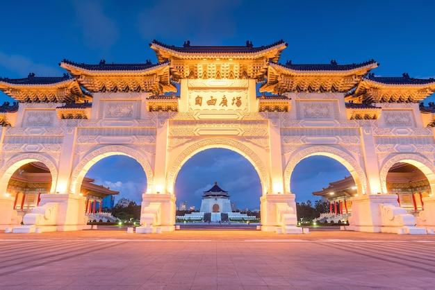 台湾、台北市の日没時の国立中正紀念堂の正門(アーチ道の中国語のテキストの意味は「リバティスクエア」です)