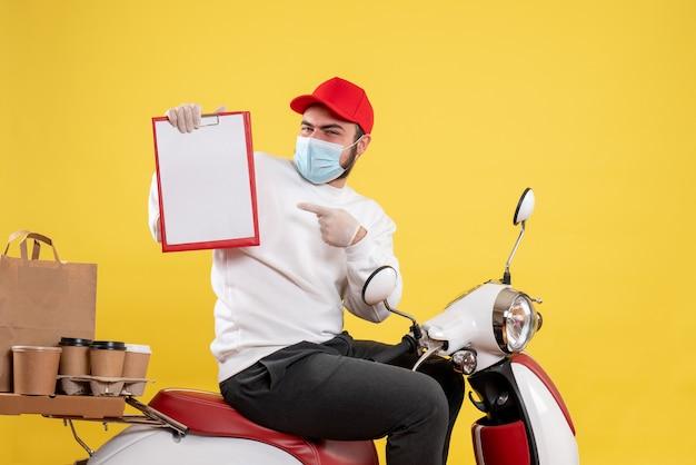 노란색에 파일 메모를 들고 마스크 남성 택배