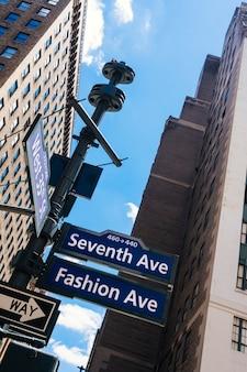 맨하탄 거리 표지판 및 고층 빌딩 아래에서보기