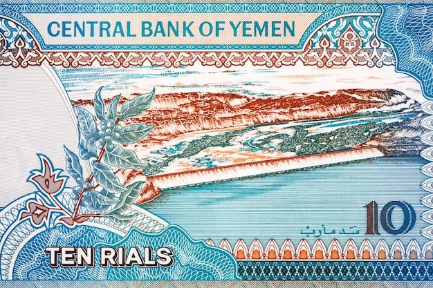 Marib dam from yemeni money  rials