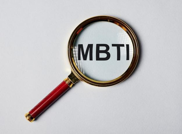 성격 유형 심리학 개념의 mbti 테스트