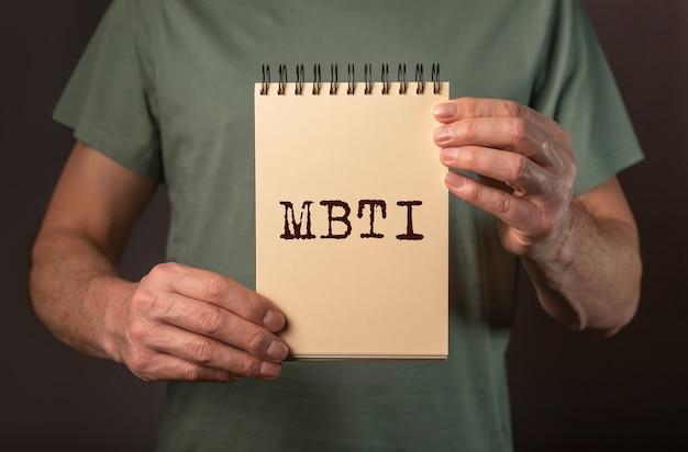 Mbti 단어 약어 성격 유형학 심리학 테스트