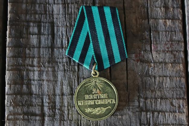 메달 세계 대전 위대한 구성