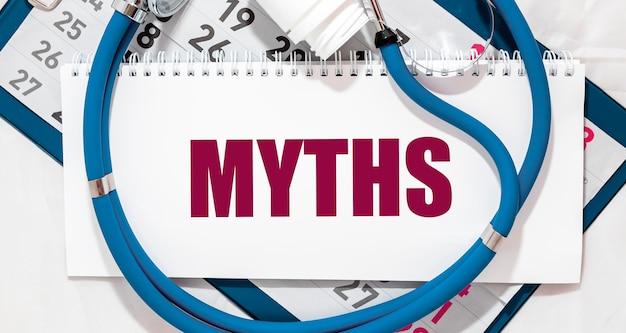 医学神話の概念。碑文、偽物についての言葉、健康についての誤った情報。