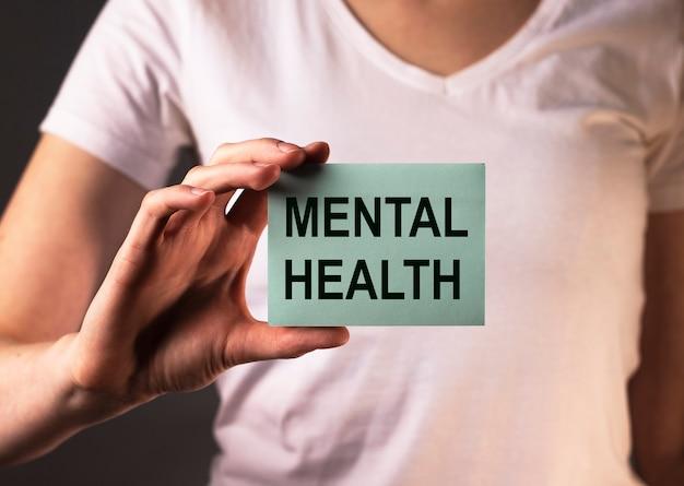 정신 건강 비문 단어