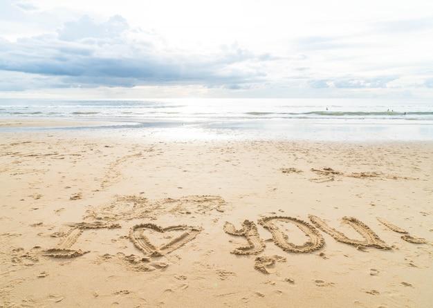 모래 위에서 널 사랑해