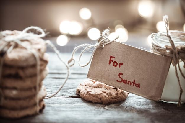 サンタのミルクとクッキー