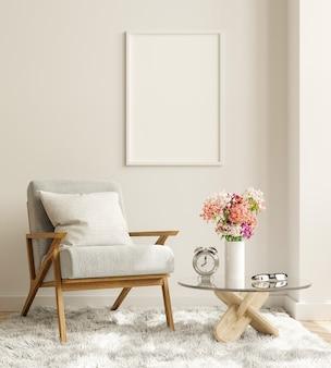 白い空の壁とモダンなリビングルームのインテリアデザインのポスターをモックアップ