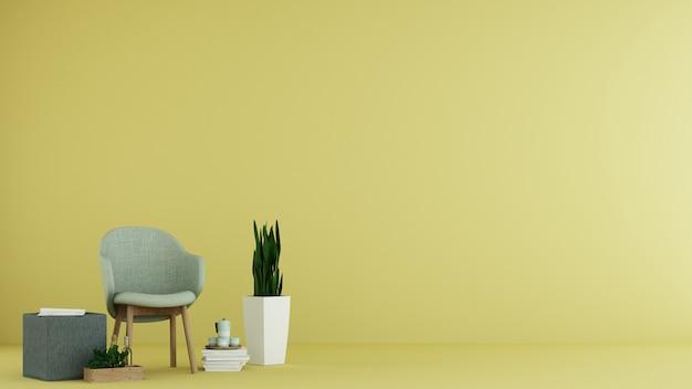 현대 거실 의자