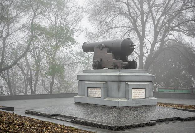 霧の秋の日に、ウクライナ、オデッサのプリモルスキー大通りにある大砲の記念碑