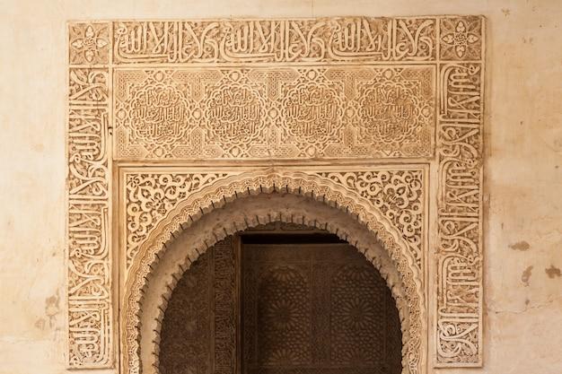 알함브라 이슬람 왕궁, 그라나다, 스페인의 모레스크 장식품. 16 세기.
